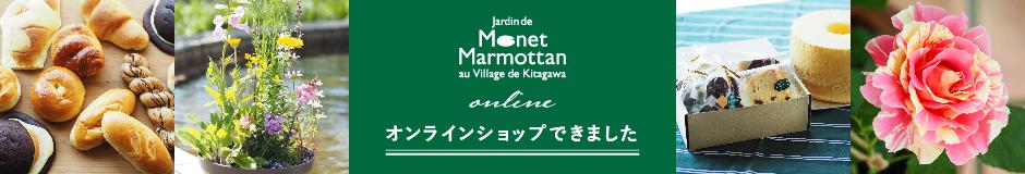 北川村モネの庭マルモッタンのオンラインショップができました。バラや寄せ植え、パン、焼き菓子など。