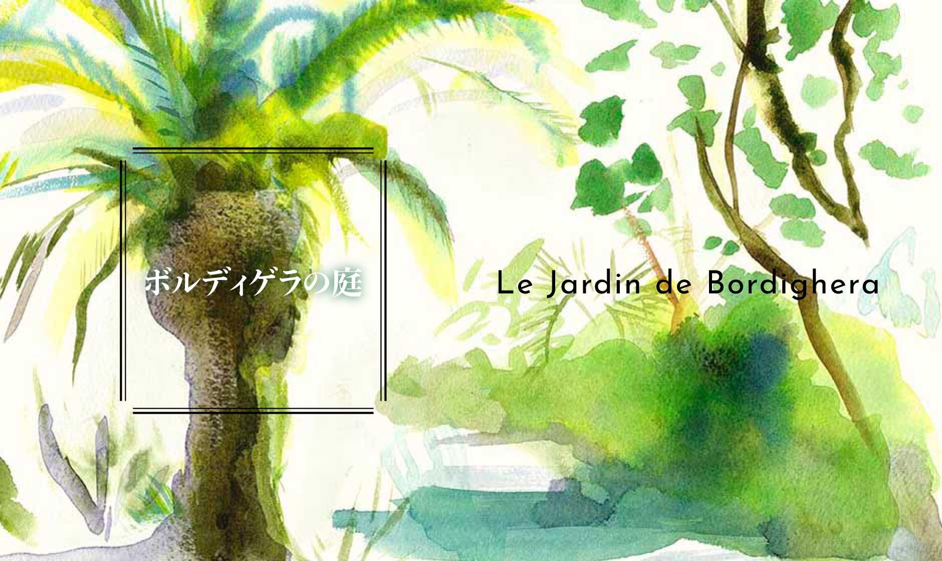 ボルディゲラの庭