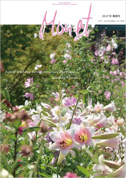 画像:2017年春夏号会報誌の表紙