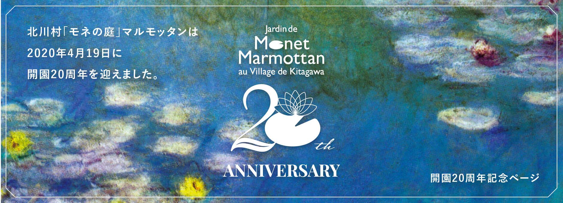 2020年3月1日(日)春の開園。北川村「モネの庭」マルモッタンは2020年4月19日に開園20周年を迎えます。