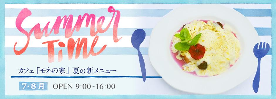 カフェ「モネの家」夏の新メニュー/7月8月の営業時間は9:00〜16:00です