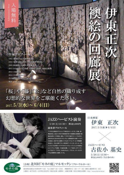 日本画家 伊東正次「襖絵の回廊」展